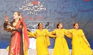 عالمی اردو کانفرنس اور 'رقص میں ہے سارا جہاں'