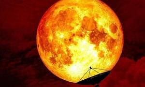 2018 میں کتنے چاند اور سورج گرہن ہوں گے؟