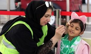 خواتین اسٹیڈیم میں، سعودی عرب میں تاریخ رقم