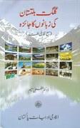 Literary Notes: A linguistics survey of languages spoken in Gilgit-Baltistan