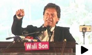 قومی اسمبلی سے استعفے سے متعلق عمران خان کا فیصلہ