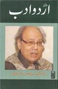 LITERARY NOTES: Modernism, progressivism and Prof Shamim Hanafi