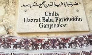 The serai in Jerusalem where Baba Farid stayed