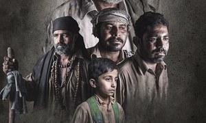 گوادر کے مسائل اجاگر کرتی بلوچی فیچر فلم 'زراب'