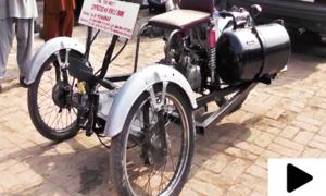 ہوا سے چلنے والی پاکستانی موٹرسائیکل