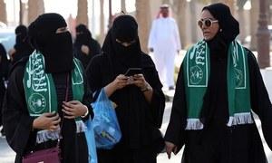 سعودی عرب: خواتین کو مردوں کی رضا مندی کے بغیر کاروبار کی اجازت