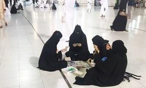 سعودی عرب میں خواتین کے تاش کھیلنے کی تصویر وائرل