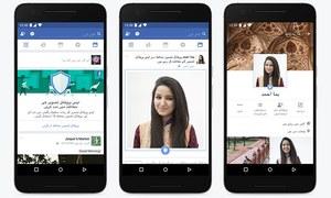 فیس بک کا پاکستانی صارفین کے لیے پکچر گارڈ فیچر