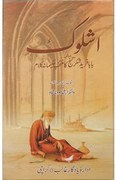 Literary Notes: Guru Granth Sahib, Macauliffe and Baba Fareed's poetry