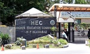 ملک کی 13 جامعات میں پی ایچ ڈی پروگرام پر پابندی