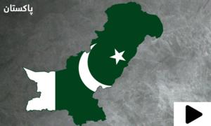 خوش ترین ملکوں کی فہرست میں پاکستان کا کونسا نمبر؟