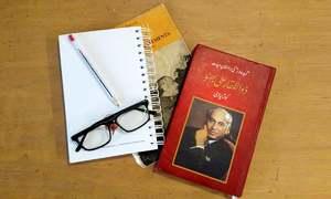 پاکستان کی سیاسی تاریخ کی ایک اہم کتاب: 'ذوالفقار علی بھٹو'