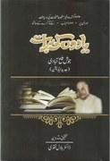 Yaadon ki baraat: the full version of a controversial book