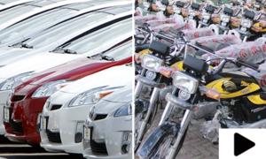 موٹرسائیکل اور گاڑیوں کی قیمتوں میں تبدیلی