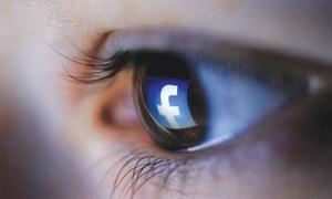 سوشل میڈیا پر آپ کی نگرانی ہو رہی ہے، اس سے بچا کیسے جائے؟