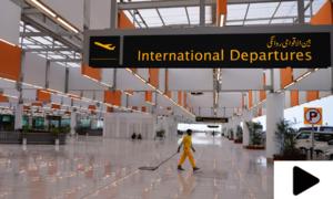 پاکستان کا سب سے بڑا انٹرنیشنل ایئرپورٹ
