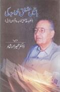Mushfiq Khwaja's letters reflect his wit and erudition