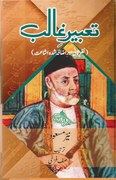 Nayyar Masood's remarkable book on understanding Ghalib