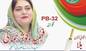 فہمیدہ کوثر بلوچستان سے صوبائی جنرل نشست پرانتخاب لڑنے والی پہلی خاتون