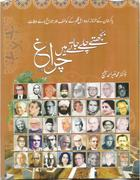 National biography, necrology and Pakistani authors: 70 years' record