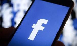 فیس بک پر نیا فیچر متعارف