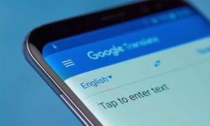 اب انٹرنیٹ کے بغیر بھی ہر زبان کا ترجمہ گوگل پر ممکن