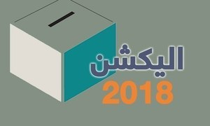 آئندہ سے پہلے گزشتہ الیکشن کا احوال