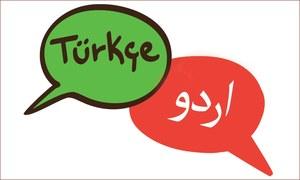 اردو کی ماں ترک زبان: اگر یقین نہ آئے تو آزما لیجیے