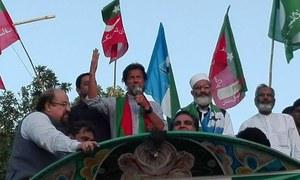 جماعت اسلامی کا عمران خان کو جواب بھی، اور سوال بھی