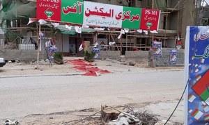 ایم کیو ایم نے الیکشن مہم کیلئے کراچی کے درخت کاٹ ڈالے؟