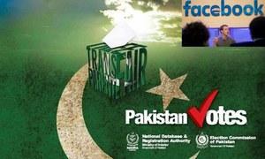 پاکستان میں انتخابات کے دوران جعلی خبروں پر فیس بک کا بیان
