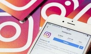 انسٹاگرام میں بلیوٹک کے حصول کی درخواست ہر ایک کے لیے ممکن