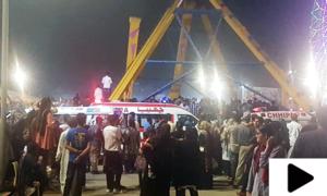 کراچی: عسکری پارک میں جھولا گرنے سے بچی جاں بحق، متعدد زخمی