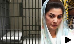 مریم نواز جیل میں کس حال میں ہیں؟