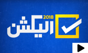 الیکشن 2018: خصوصی نشریات, جولائی 19