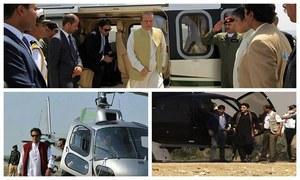پاکستانی سیاست: ٹرین اور پجیرو سے اڑن کھٹولوں تک کا سفر