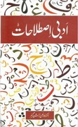 Urdu dictionaries of literary terms & a new arrival