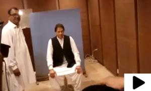 عمران خان کا پارلیمنٹ میں 'فوٹو شوٹ'