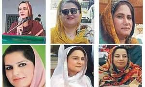 قومی اسمبلی میں خواتین کی مخصوص نشستوں پر نئے اور پرانے چہرے