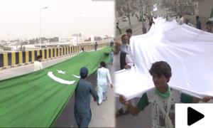 2ہزار فٹ لمبا قومی پرچم تھامے حب میں نوجوانوں کی ریلی