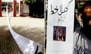 وزیر اعظم عمران خان کے نام 50 فٹ لمبا خط