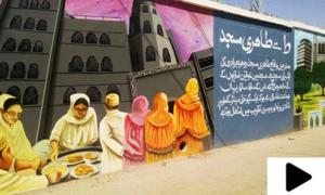 کراچی کا تعارف اردو قاعدے کے ذریعے پیش