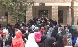 کراچی کے کالجز میں آن لائن داخلہ پالیسی میں خامیاں، طالبات رُل گئیں