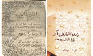 Literary notes: Urdu books on etymologies and word histories