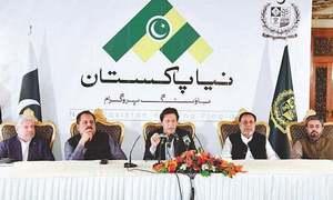 نیا پاکستان ہاؤسنگ اسکیم: 'ایک گھنٹے میں ہزاروں فارم ڈاؤن لوڈ'