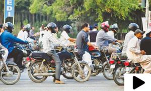 کراچی میں موٹر سائیکل سواروں کے لیے خوشخبری