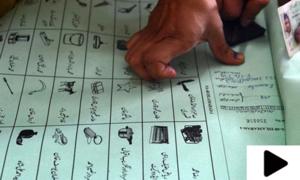 قومی و صوبائی اسمبلیوں کی 3 نشستوں پر ضمنی انتخابات