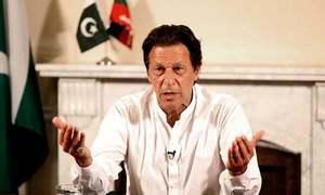 Public education before Imran Khan