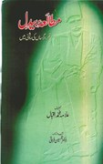 literary notes: Urdu translation of Iqbal's essay on Bergson and Bedil
