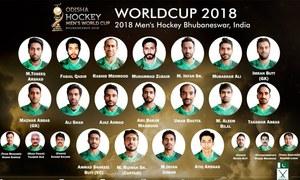 ہاکی ورلڈ کپ کیلئے 18 رکنی قومی ٹیم کا اعلان